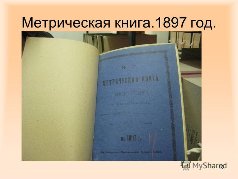 18 Метрическая книга.1897 год.