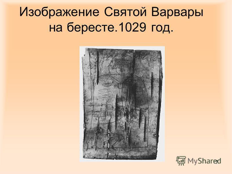 7 Изображение Святой Варвары на бересте.1029 год.