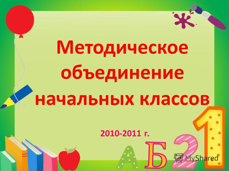 Методическое объединение начальных классов 2010-2011 г.