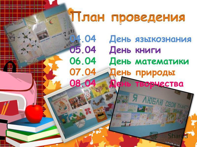 04.04День языкознания 05.04День книги 06.04День математики 07.04День природы 08.04День творчества