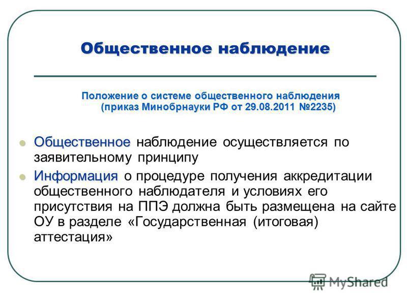 Общественное наблюдение Положение о системе общественного наблюдения (приказ Минобрнауки РФ от 29.08.2011 2235) Общественное Общественное наблюдение осуществляется по заявительному принципу Информация Информация о процедуре получения аккредитации общ