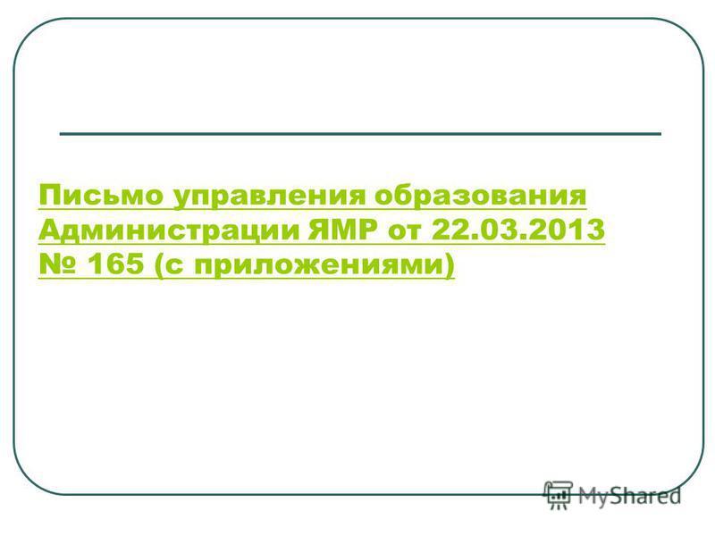 Письмо управления образования Администрации ЯМР от 22.03.2013 165 (с приложениями)