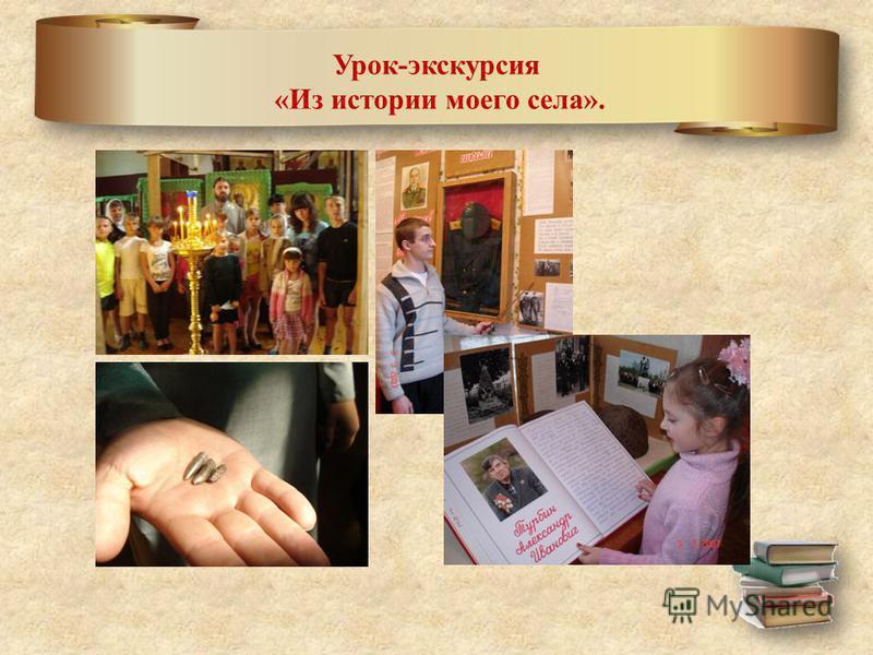 Урок-экскурсия «Из истории моего села».