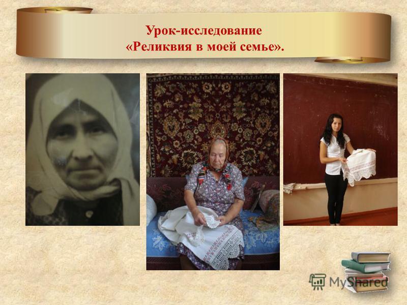 Урок-исследование «Реликвия в моей семье».