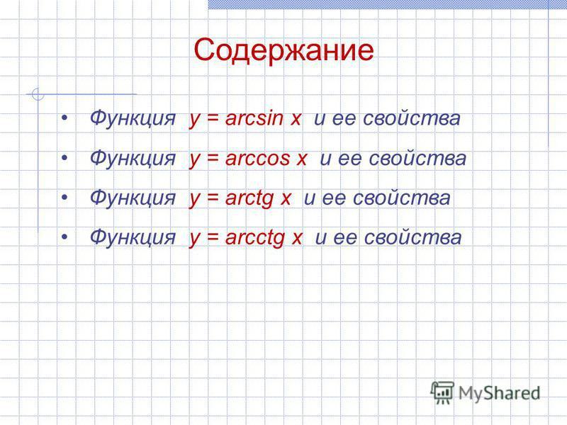 Содержание Функция y = arcsin x и ее свойства Функция y = arccos x и ее свойства Функция y = arctg x и ее свойства Функция y = arcctg x и ее свойства