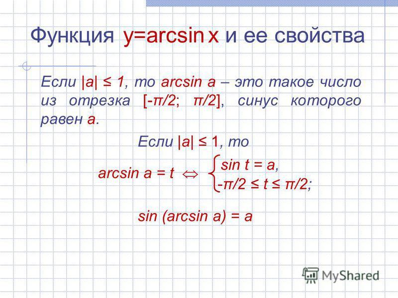 Функция y=arcsin x и ее свойства Если |а| 1, то arcsin а – это такое число из отрезка [-π/2; π/2], синус которого равен а. sin t = а, -π/2 t π/2; Если |а| 1, то arcsin а = t sin (arcsin a) = a