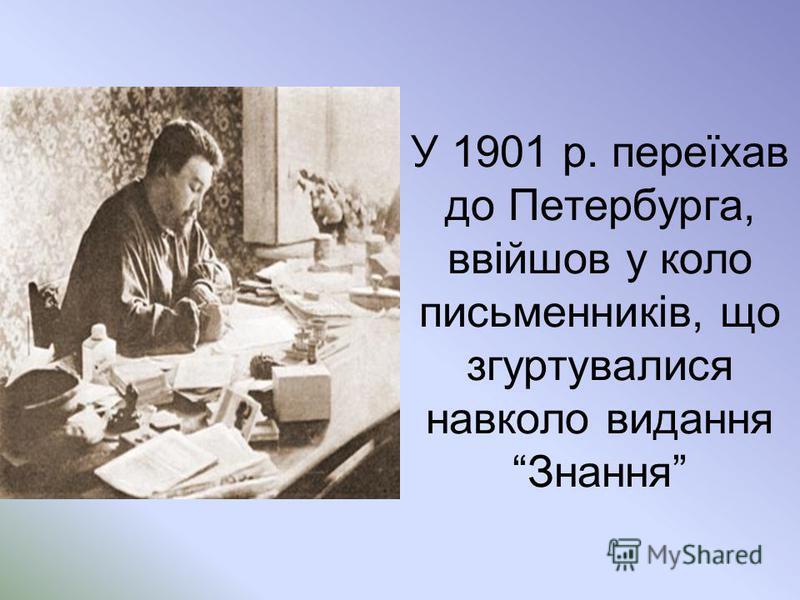 У 1901 р. переїхав до Петербурга, ввійшов у коло письменників, що згуртувалися навколо виданняЗнання