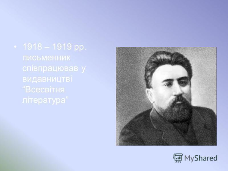 1918 – 1919 рр. письменник співпрацював у видавництвіВсесвітня література