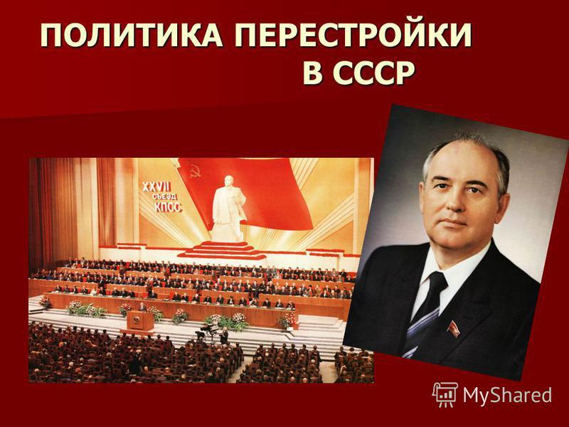 ПОЛИТИКА ПЕРЕСТРОЙКИ В СССР