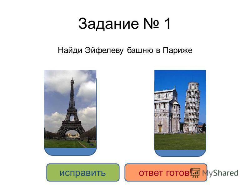 Задание 1 Найди Эйфелеву башню в Париже ДА НЕТ исправить ответ готов!