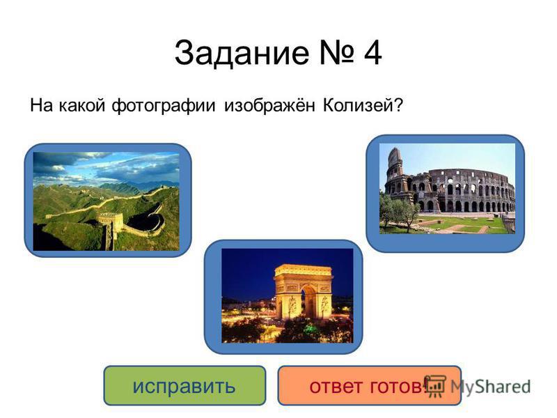 Задание 4 На какой фотографии изображён Колизей? ДА НЕТ исправить ответ готов!