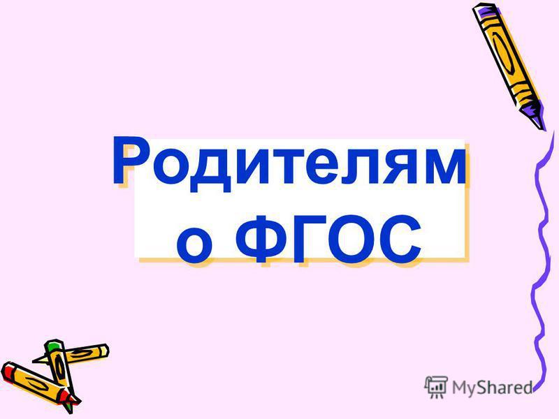 Родителям о ФГОС Родителям о ФГОС