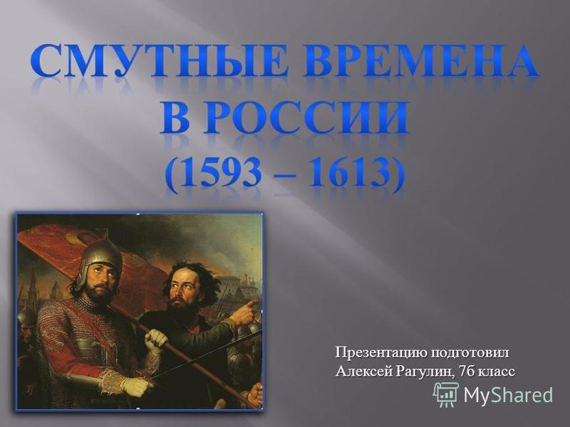 Презентацию подготовил Алексей Рагулин, 7 б класс