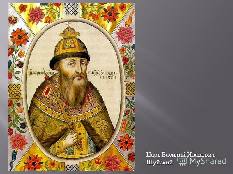 Царь Василий Иванович Шуйский