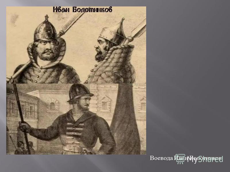 Воевода Иван Болотников