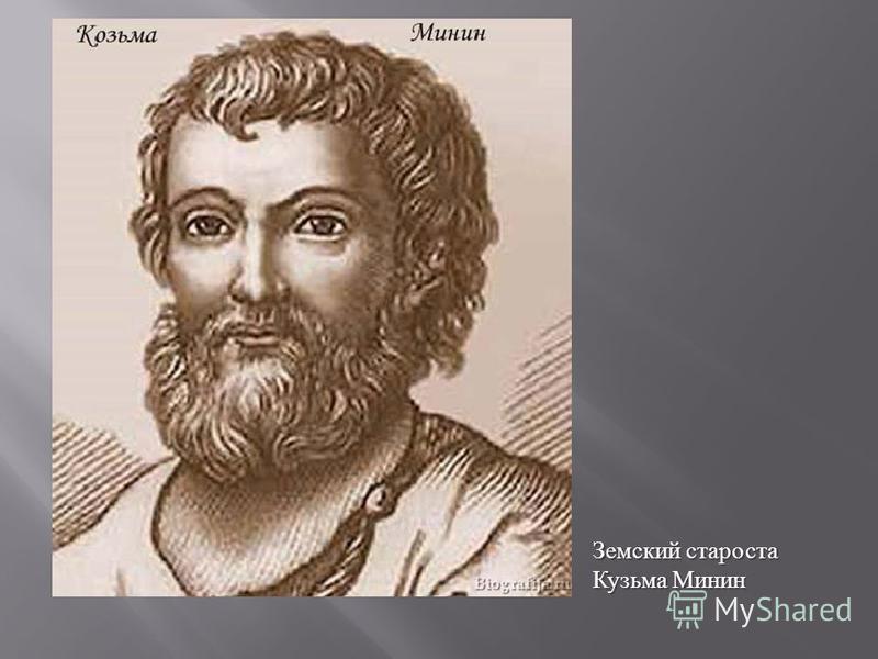 Земский староста Кузьма Минин