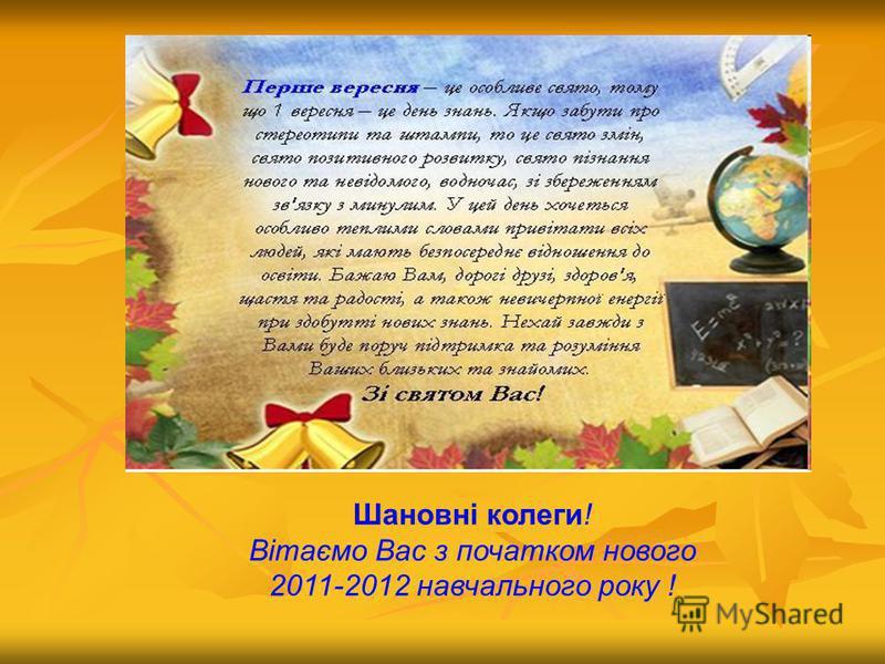 Шановні колеги! Вітаємо Вас з початком нового 2011-2012 навчального року !
