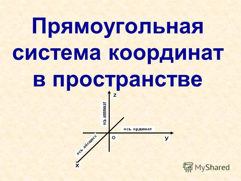 Прямоугольная система координат в пространстве