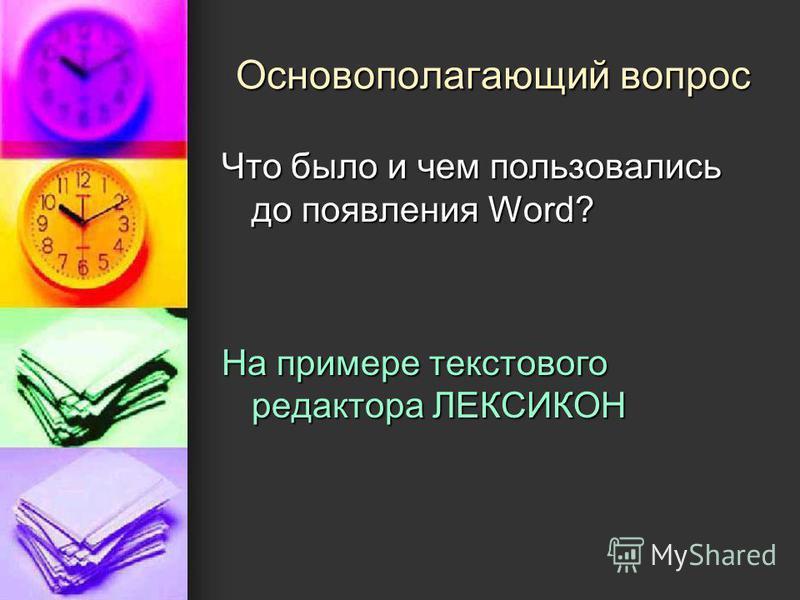 Основополагающий вопрос Что было и чем пользовались до появления Word? На примере текстового редактора ЛЕКСИКОН