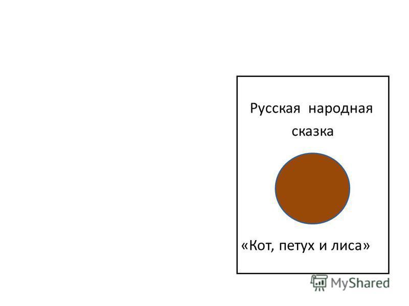 Русская народная сказка «Кот, петух и лиса»