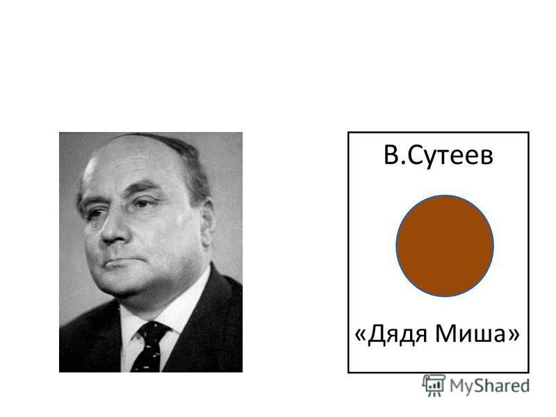В.Сутеев «Дядя Миша»