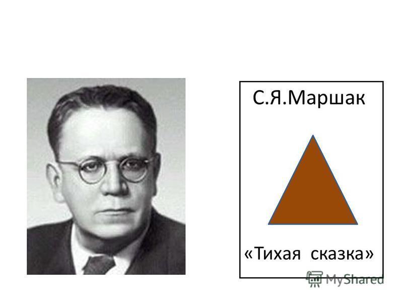 С.Я.Маршак «Тихая сказка»