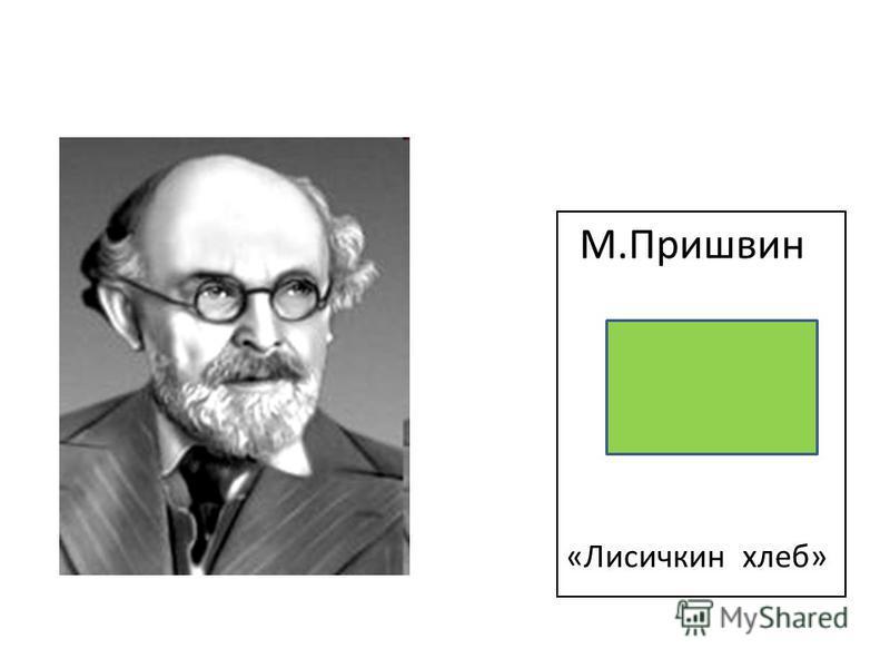М.Пришвин «Лисичкин хлеб»