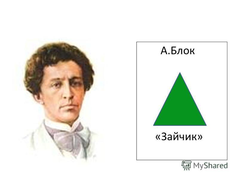 А.Блок «Зайчик»