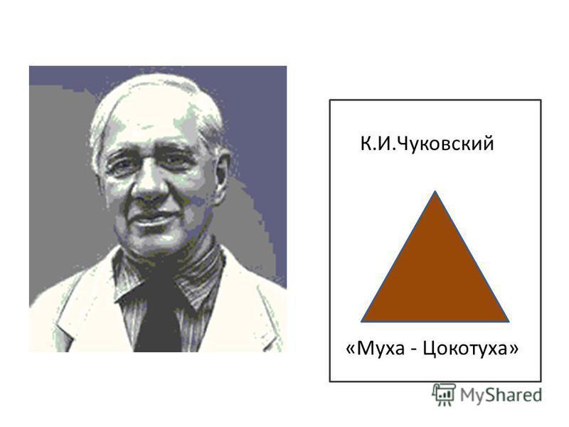 К.И.Чуковский «Муха - Цокотуха»
