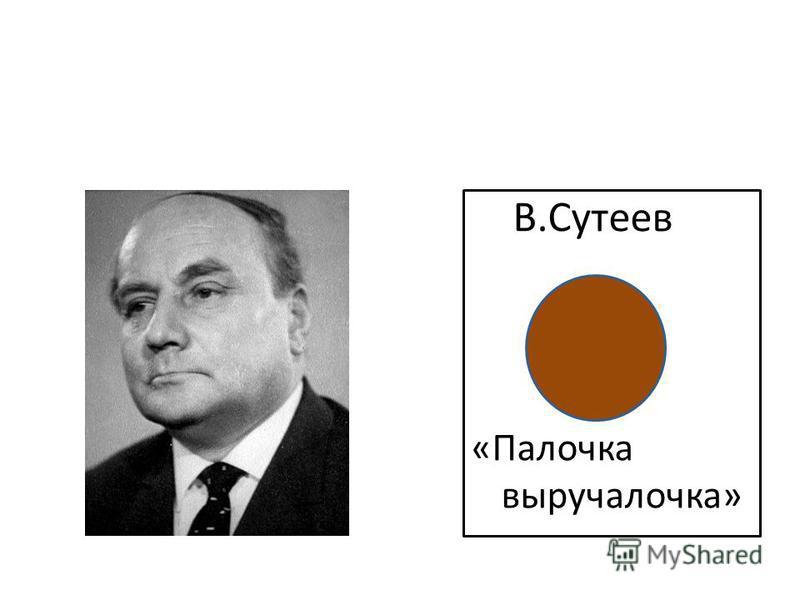В.Сутеев «Палочка выручалочка»