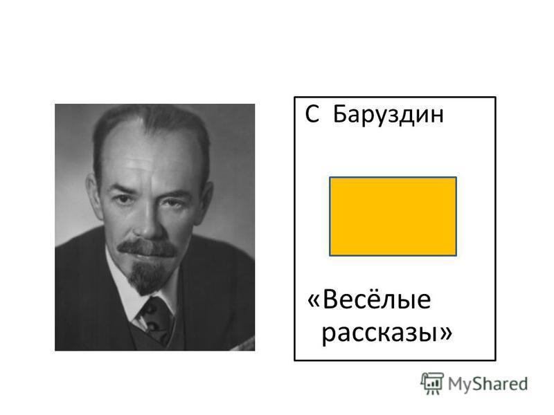 С Баруздин «Весёлые рассказы»