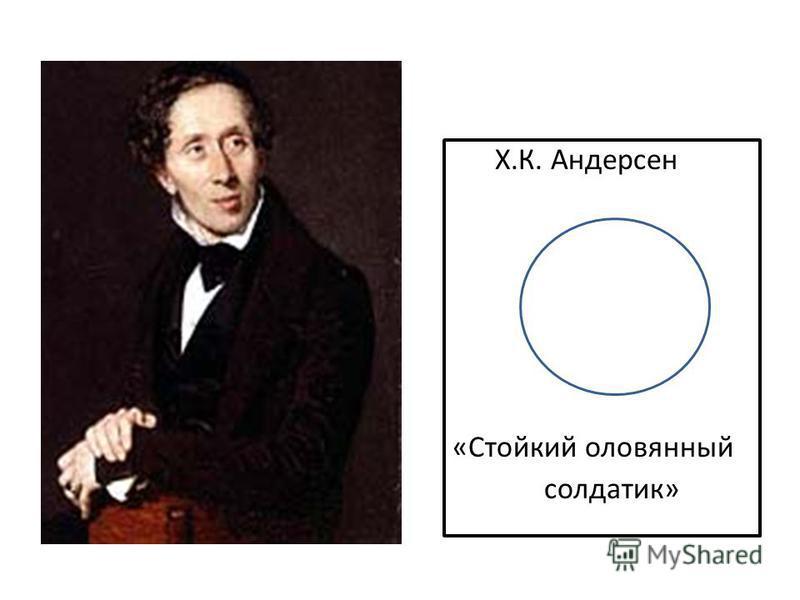 Х.К. Андерсен «Стойкий оловянный солдатик»