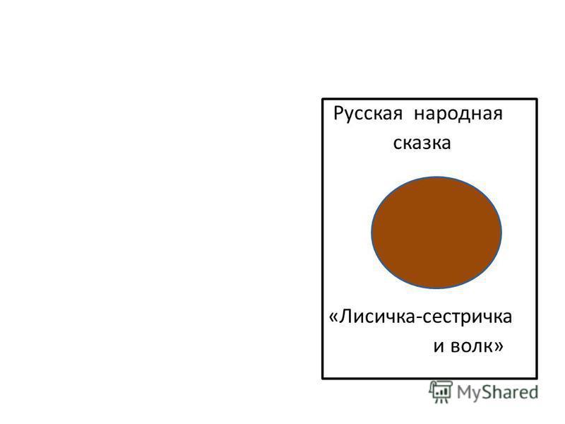 Русская народная сказка «Лисичка-сестричка и волк»