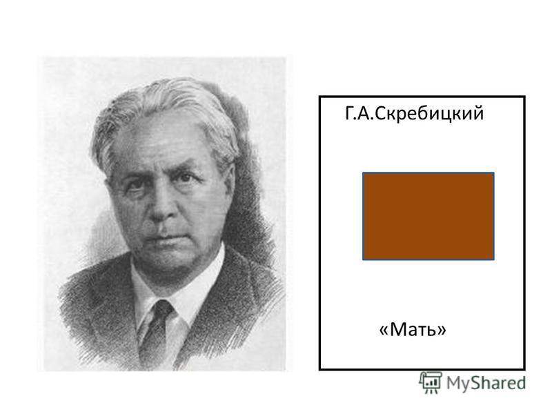 Г.А.Скребицкий «Мать»