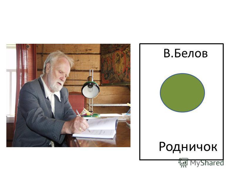 В.Белов Родничок