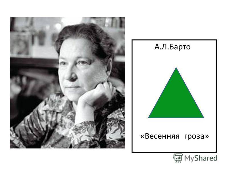 А.Л.Барто «Весенняя гроза»