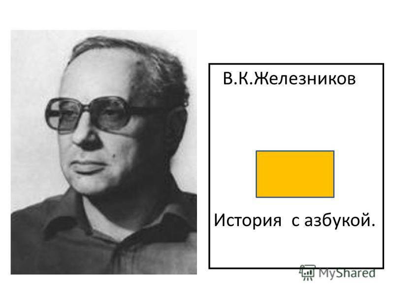 В.К.Железников История с азбукой.