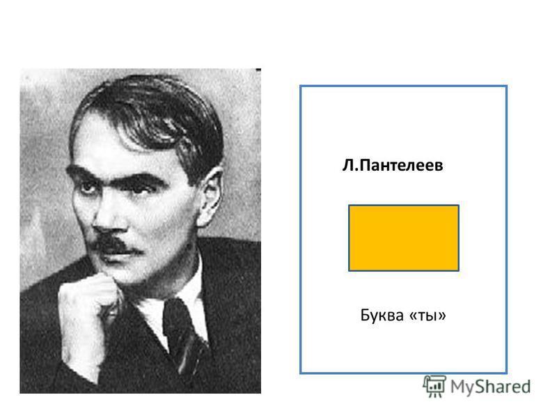 Л.Пантелеев Буква «ты»