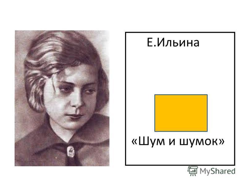 Е.Ильина «Шум и шумок»