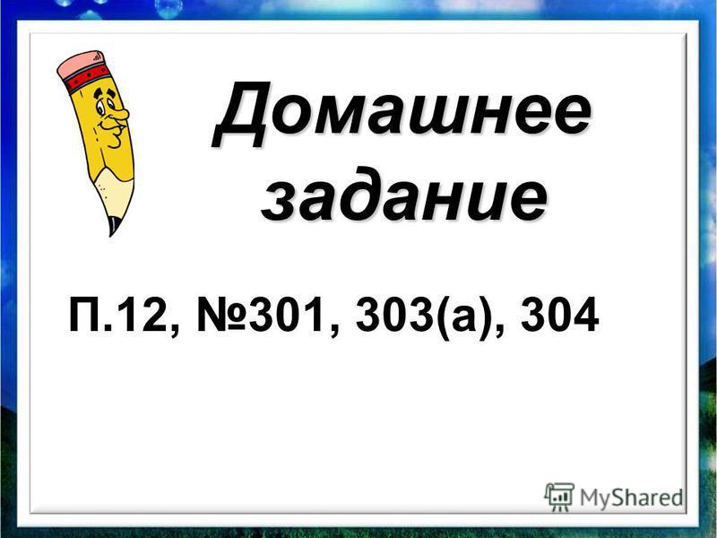 Домашнее задание П.12, 301, 303(а), 304