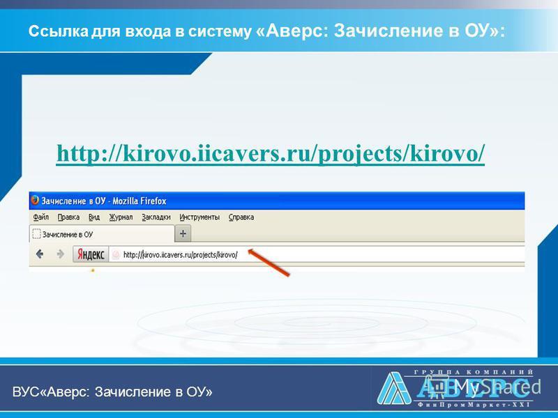 Ссылка для входа в систему «Аверс: Зачисление в ОУ»: http://kirovo.iicavers.ru/projects/kirovo/ ВУС«Аверс: Зачисление в ОУ»