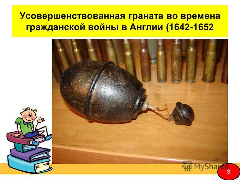 гг.) Усовершенствованная граната во времена гражданской войны в Англии (1642-1652 3