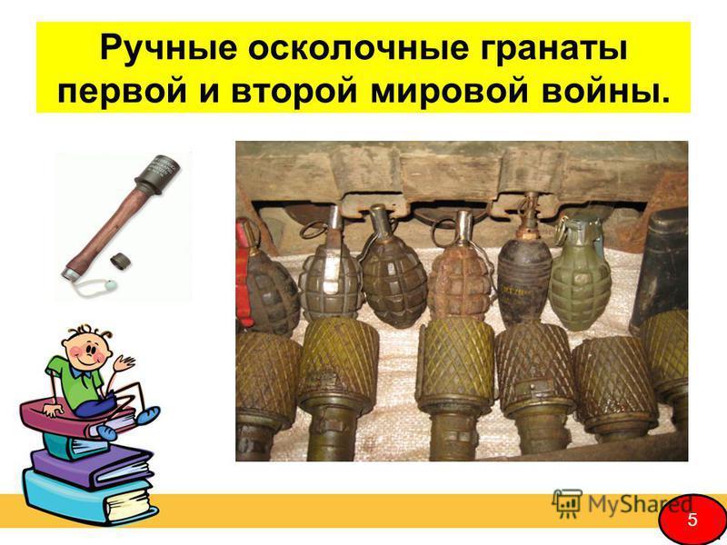 Ручные осколочные гранаты первой и второй мировой войны. 5
