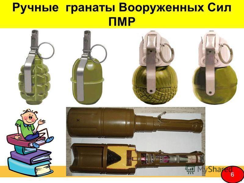 6 Ручные гранаты Вооруженных Сил ПМР