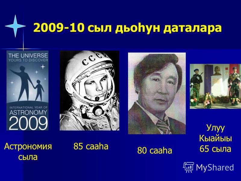 2009-10 сыл дьоhун даталара 85 сааhа 80 сааhа Астрономия сыла Улуу Кыайыы 65 сыла