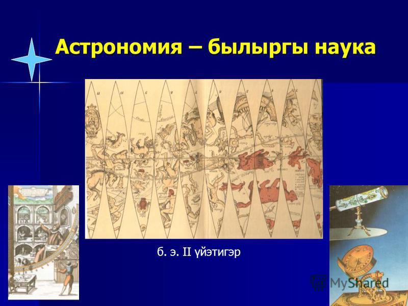 Астрономия – былыргы наука б. э. II γйэтигэр