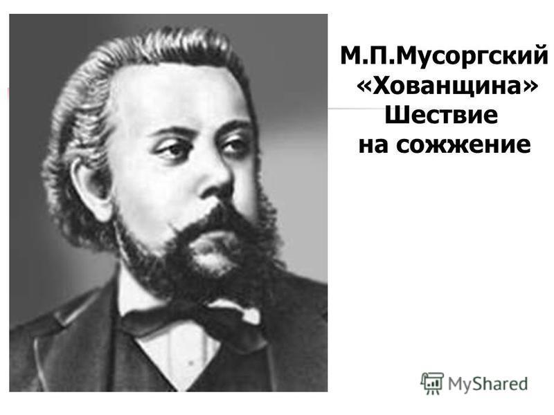 М.П.Мусоргский «Хованщина» Шествие на сожжение