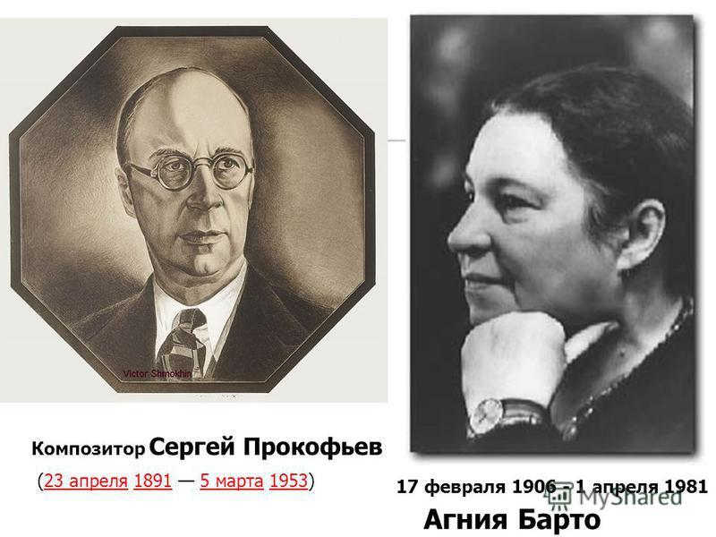 Композитор Сергей Прокофьев (23 апреля 1891 5 марта 1953) 17 февраля 1906 - 1 апреля 1981 Агния Барто