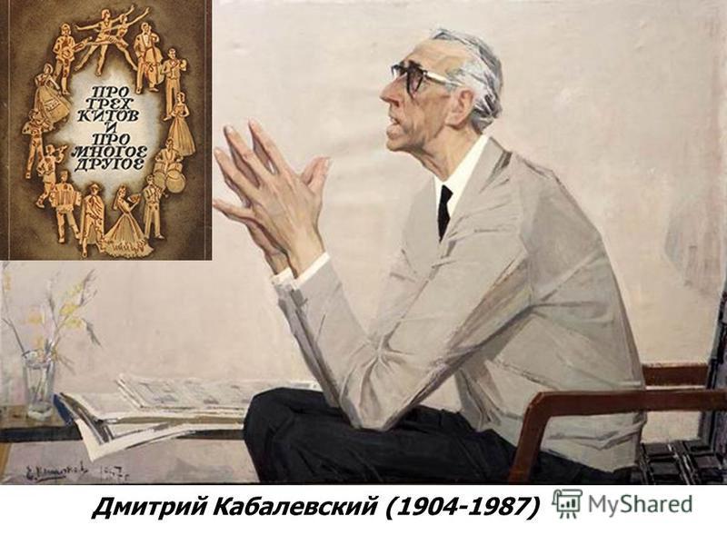 Дмитрий Кабалевский (1904-1987)