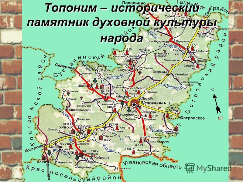 Топоним – исторический памятник духовной культуры народа